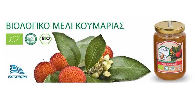 Βιολογικό Μέλι Κουμαριάς